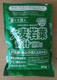 山本漢方製薬,青汁